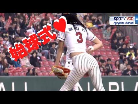 韓国セクシーすぎる始球式!